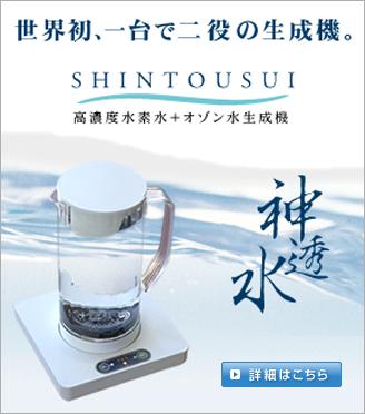 日本初。水素+オゾン水生成装置、人の健康と環境に貢献する「神透水」 あなたの必要に応じて水を使い分ける、一台で二役の機能です。